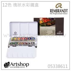 荷蘭 REMBRANDT 林布蘭 專家級塊狀水彩 (12色) 鐵盒裝