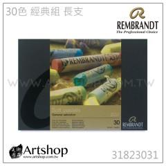 荷蘭 REMBRANDT 林布蘭 專家級軟性粉彩 (30色) 經典組 長支
