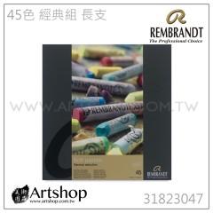荷蘭 REMBRANDT 林布蘭 專家級軟性粉彩 (45色) 經典組 長支