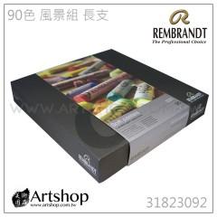 荷蘭 REMBRANDT 林布蘭 專家級軟性粉彩 (90色) 風景組 長支