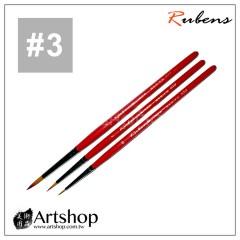 韓國 Rubens 魯本斯 330 尼龍筆組3 (#00,#1,#4)