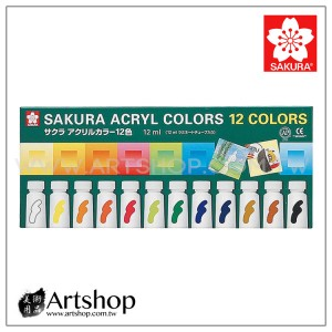 日本 SAKURA 櫻花 壓克力顏料 12ml (12色) ACW12
