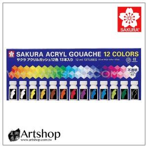 日本 SAKURA 櫻花 不透明壓克力顏料 12ml (12色13支)  AGW13