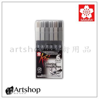 日本 SAKURA 櫻花 彩色毛筆 Koi Coloring Brush Pen 灰階6色