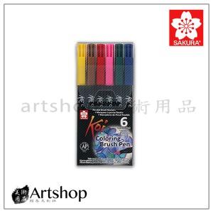日本 SAKURA 櫻花 彩色毛筆 Koi Coloring Brush Pen 6色