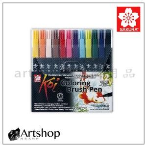 日本 SAKURA 櫻花 彩色毛筆 Koi Coloring Brush Pen 12色