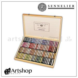 法國 SENNELIER 申內利爾 專家級手工油性粉彩 100色 木盒 132130