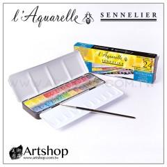法國 SENNELIER 申內利爾 專家級蜂蜜塊狀水彩 (24色) 黑鐵盒 #131606