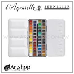 法國 SENNELIER 申內利爾 專家級蜂蜜塊狀水彩 (48色) 黑鐵盒 #131607