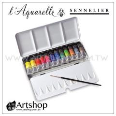 法國 SENNELIER 申內利爾 專家級蜂蜜水彩顏料 10ml (12色) 黑鐵盒 #131611