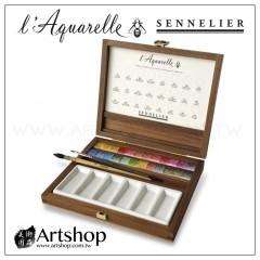 法國 SENNELIER 申內利爾 專家級蜂蜜塊狀水彩 (24色) 木盒套裝 #131614