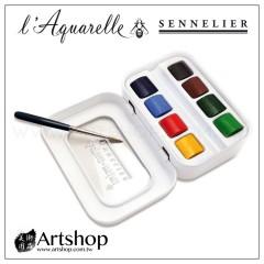 法國 SENNELIER 申內利爾 專家級蜂蜜塊狀水彩 (8色) 迷你白鐵盒 #131618