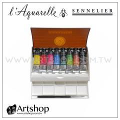 法國 SENNELIER 申內利爾 專家級蜂蜜水彩顏料 10ml (8色) 旅行盒 #131642