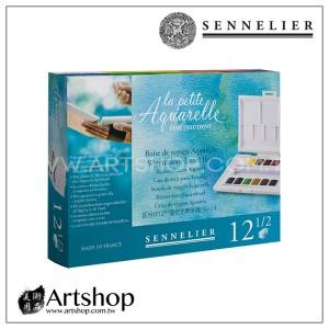 法國 SENNELIER 申內利爾 學生級蜂蜜塊狀水彩 (12色) 旅行白盒 #131680