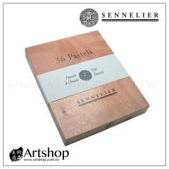 法國 SENNELIER 申內利爾 專家級手工油性粉彩 (36色經典) 木盒 #132518.36
