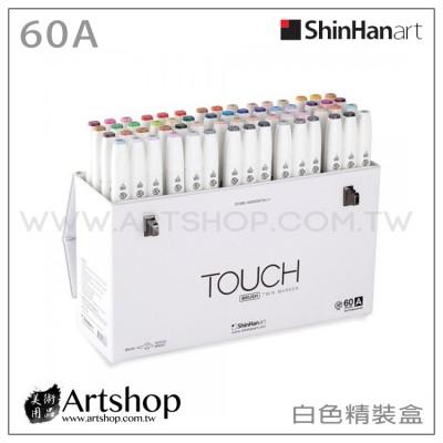 韓國 SHINHAN 新韓 Touch 酒精性雙頭軟毛麥克筆 (60色) A組 白色精裝盒