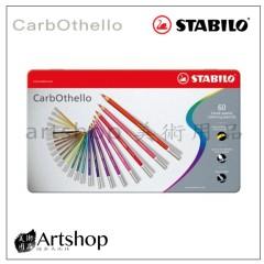 德國 STABILO 天鵝 CarbOthello 粉彩筆 (60色)