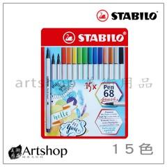 德國 STABILO 天鵝 樂朋68系列彩繪毛筆15色