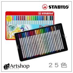 德國 STABILO 天鵝 樂朋68系列彩繪毛筆25色