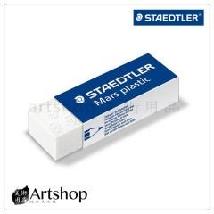德國 STAEDTLER 施德樓 52650 頂級鉛筆製圖塑膠擦 (可擦拭名牌包及銀飾品)