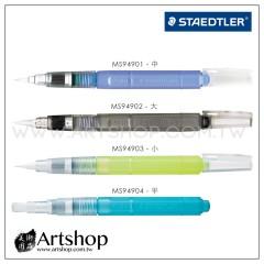 德國 STAEDTLER 施德樓 949 日本色鉛專用水筆 (小、中、大、平) 4款可選
