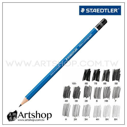 德國 STAEDTLER 施德樓 100 頂級藍桿繪圖素描鉛筆 (6H-8B) 單支