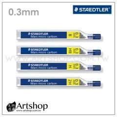 德國 STAEDTLER 施德樓 250 超韌自動筆芯 0.3mm (B-2H) 4款可選