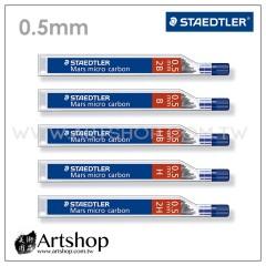 德國 STAEDTLER 施德樓 250 超韌自動筆芯 0.5mm (2B-2H) 5款可選