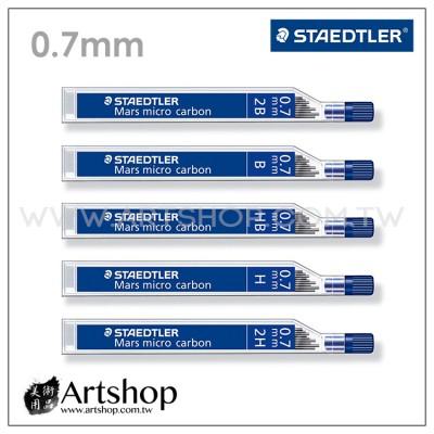 德國 STAEDTLER 施德樓 250 超韌自動筆芯 0.7mm (2B-2H) 5款可選