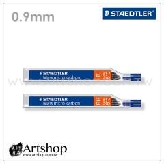德國 STAEDTLER 施德樓 250 超韌自動筆芯 0.9mm (B-HB) 2款可選