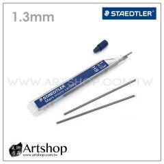 德國 STAEDTLER 施德樓 250 超韌自動筆芯 1.3mm (HB)
