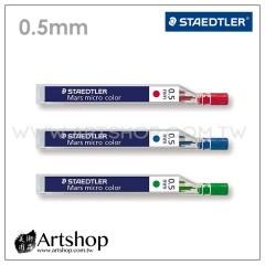德國 STAEDTLER 施德樓 254 彩色自動筆芯 0.5mm (紅.綠.藍) 3款可選