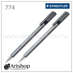 德國 STAEDTLER 施德樓 774 Triplus 三角舒寫自動鉛筆 (0.5-0.7) 2款可選