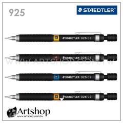 德國 STAEDTLER 施德樓 925 精準型繪圖自動鉛筆 (0.3-0.9) 4款可選