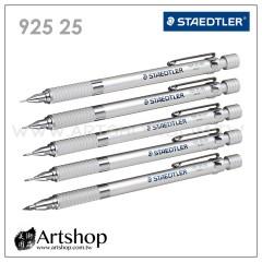 德國 STAEDTLER 施德樓 92525 專家級自動鉛筆 / 漸進工程筆 (銀色) 6款可選