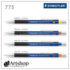 德國 STAEDTLER 施德樓 775 精準型繪圖自動鉛筆 (0.3-0.9) 4款可選