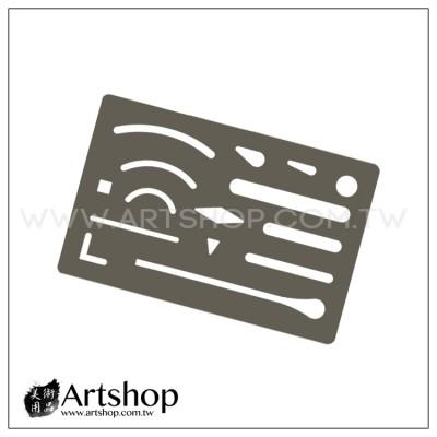 不鏽鋼 製圖用消字板