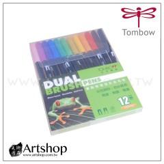 日本 TOMBOW 蜻蜓 DUAL BRUSH PENS 雙頭彩色毛筆 (12色) ABT-12CML