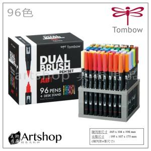 日本 TOMBOW 蜻蜓 DUAL BRUSH PENS 雙頭彩色毛筆 (96色) 盒裝