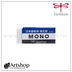 日本 TOMBOW 蜻蜓 MONO 橡皮擦 塑膠擦 (大) E-50N