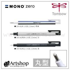 日本 TOMBOW 蜻蜓 MONO zero 筆型細字橡皮擦 (丸型 2.3mm)