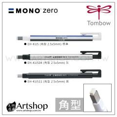 日本 TOMBOW 蜻蜓 MONO zero 筆型細字橡皮擦 (角型 2.5x5mm) 3款可選