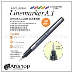 日本 Tachikawa 自來水鋼筆 Linemarket A.T 創新漫畫筆 (三款可選)