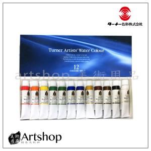 日本 Turner 德蘭 專家級透明水彩15ml (12色)