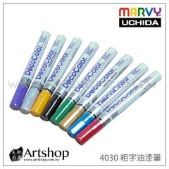 日本 UCHIDA 4030 粗字油漆筆(九色可選)