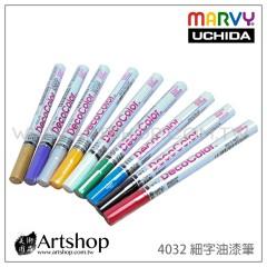 日本 UCHIDA 4032 細字油漆筆(九色可選)