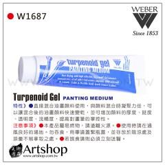美國 WEBER W1687 油畫超快乾輔助劑 150ml
