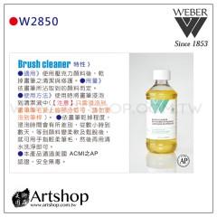 美國 WEBER W2850 壓克力畫筆清潔液 236ml