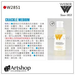美國 WEBER W2851 壓克力裂紋劑 236ml