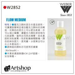 美國 WEBER W2852 壓克力助流劑 236ml